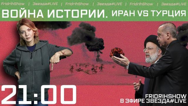 Звезда LIVE 05.10.2021. Война истории. Иран vs Турция