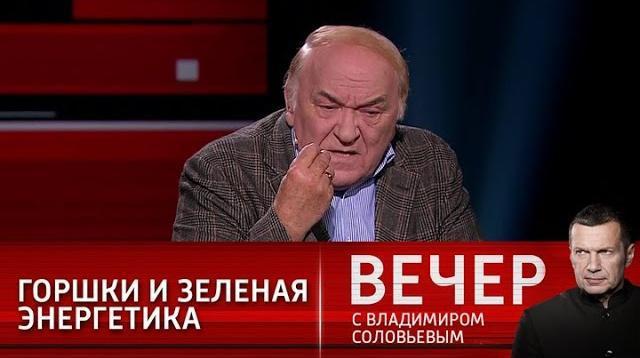 Вечер с Владимиром Соловьевым 06.10.2021