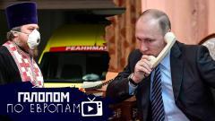 Константин Сёмин. Рубль растет! Духовная медпомощь. Проставляться не будет. Галопом по Европам от 07.10.2021