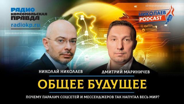 Радио «Комсомольская правда» 11.10.2021. Почему паралич соцсетей и мессенджеров так напугал весь мир. Общее будущее
