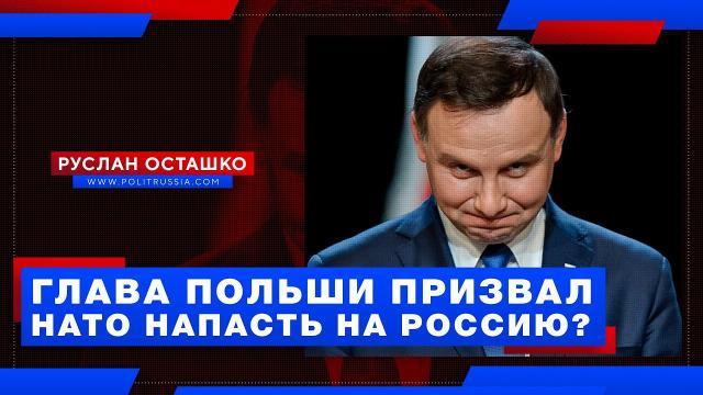 Политическая Россия 10.10.2021. Глава Польши призвал НАТО напасть на Россию