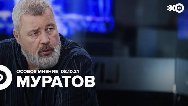 Особое мнение 08.10.2021. Дмитрий Муратов
