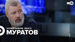 Особое мнение. Дмитрий Муратов от 08.10.2021