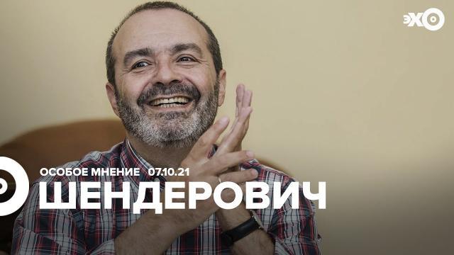 Особое мнение 07.10.2021. Виктор Шендерович