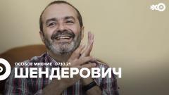 Особое мнение. Виктор Шендерович от 07.10.2021
