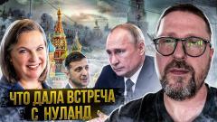 Анатолий Шарий. Визит Нуланд. Выводы и перспективы от 15.10.2021