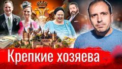 Константин Сёмин. Крепкие хозяева. Злоба дня от 18.10.2021