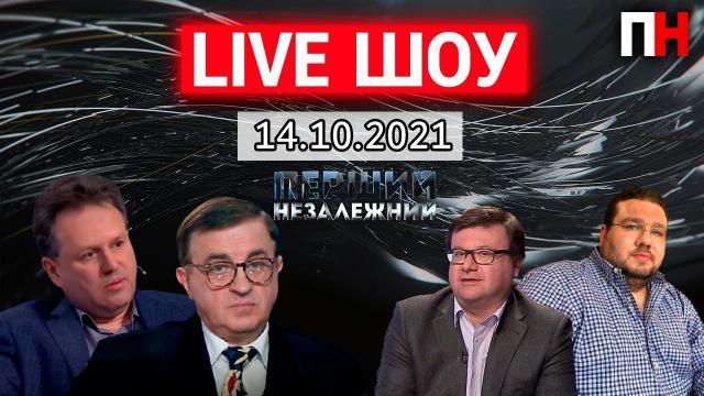 Первый Независимый 14.10.2021. LIVE ШОУ. Дудкин, Телиженко, Бебель, Павловский