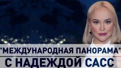 """Международная панорама"" с Надеждой Сасс"