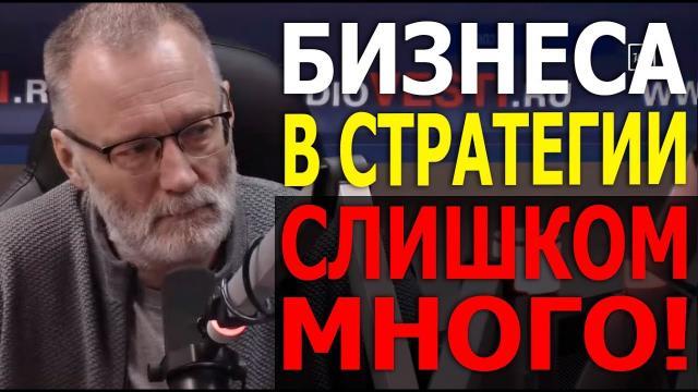 Железная логика с Сергеем Михеевым 14.10.2021. Бизнеса в стратегии слишком много. Лимит революций. Углеродная нейтральность. Миграционная амнистия