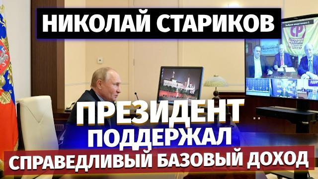 Николай Стариков 14.10.2021. Президент Путин поддержал Справедливый Базовый Доход