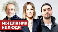 «Почему мы их терпим?» Соловьев призвал преследовать русофобов, которые мажут нашу страну дерьмом