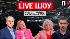 """Первый Независимый. """"LIVE ШОУ"""". Загородний, Лазарев, Титаренко, Броницкая от 13.10.2021"""