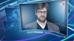 Право знать. Федор Лукьянов от 23.10.2021