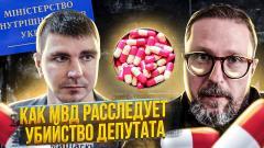 Анатолий Шарий. Я ошибся. МВД все расследовало в деле Полякова от 14.10.2021