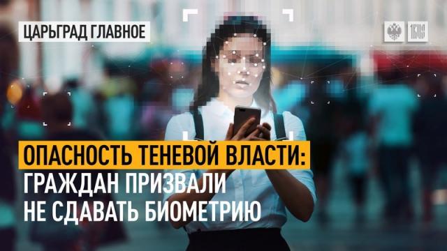 Царьград. Главное 06.10.2021. Опасность теневой власти: граждан призвали не сдавать биометрию