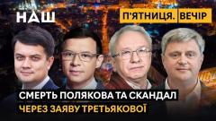 НАШ. Пятница. Вечер. Отставка Разумкова. Оффшорный скандал Зеленского от 08.10.2021