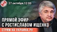 Украина РУ. Прямой эфир с Ростиславом Ищенко от 27.10.2021