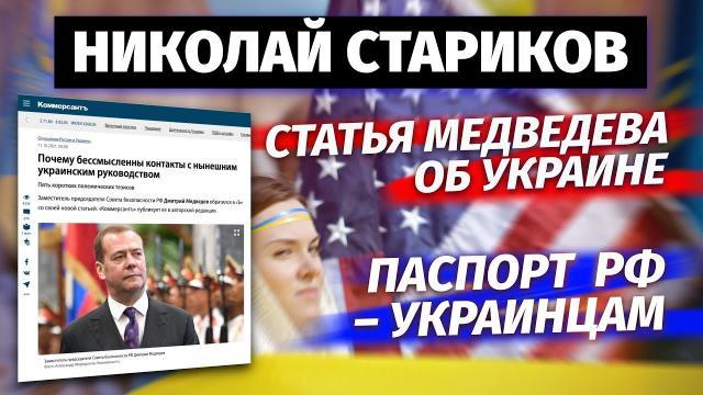 Николай Стариков 12.10.2021. Cтатья Медведева об Украине, паспорт РФ – украинцам