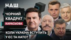 Черный квадрат Карасёва. Когда Украина вступит в ЕС и НАТО