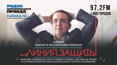 Комсомольская правда. Линия защиты от 15.10.2021