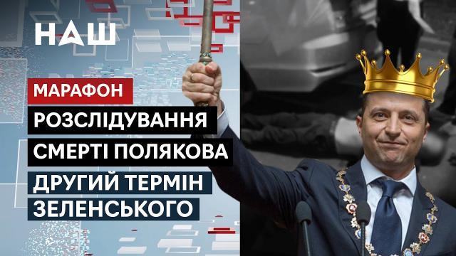 НАШ 11.10.2021. Марафон. Почему в Украине не сажают за коррупцию? Визит Нуланд в Россию