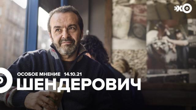 Особое мнение 14.10.2021. Виктор Шендерович