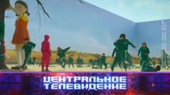 Центральное телевидение от 16.10.2021