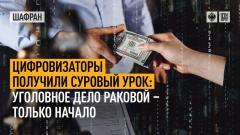 Шафран. Цифровизаторы получили суровый урок: уголовное дело Раковой - только начало от 05.10.2021