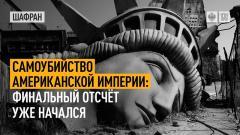 Шафран. Самоубийство американской империи: Финальный отсчёт уже начался от 07.10.2021