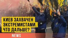 Украина РУ. «Марш нации» под песни о Бандере. Киевские радикалы празднуют годовщину создания УПА от 14.10.2021