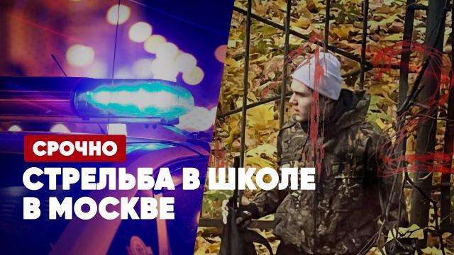 Соловьёв LIVE 13.10.2021. СРОЧНО. Стрельба в школе в Москве. Спецвыпуск. Прямой эфир