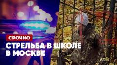 Соловьёв LIVE. СРОЧНО. Стрельба в школе в Москве. Спецвыпуск. Прямой эфир от 13.10.2021