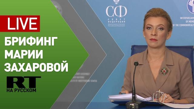 Видео 14.10.2021. Мария Захарова проводит выездной брифинг по вопросам внешней политики