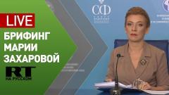 Мария Захарова проводит выездной брифинг по вопросам внешней политики от 14.10.2021