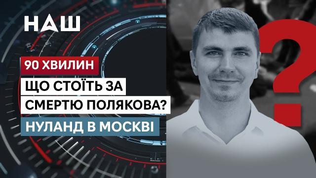 НАШ 11.10.2021. 90 минут. Смерть Полякова - почему молчит Зеленский? Нуланд на переговорах в Москве