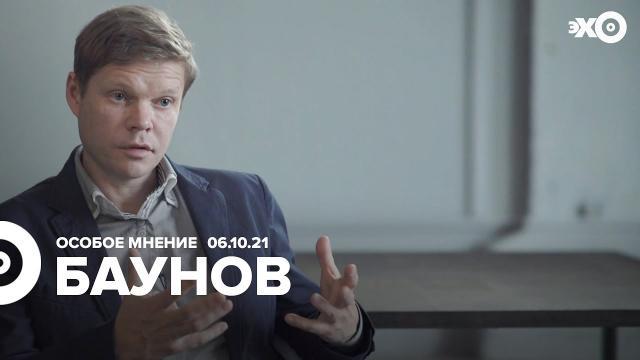 Особое мнение 06.10.2021. Александр Баунов