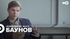 Особое мнение. Александр Баунов 06.10.2021