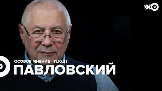 Особое мнение 11.10.2021. Глеб Павловский