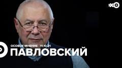 Особое мнение. Глеб Павловский 11.10.2021