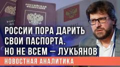 Украина РУ. России пора сбрасывать с вертолета свои паспорта всем желающим от 25.10.2021