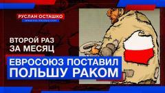 Политическая Россия. Евросоюз поставил Польшу раком второй раз за месяц от 21.10.2021