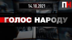 Первый Независимый. Голос народа. Кто во власти баран от 14.10.2021