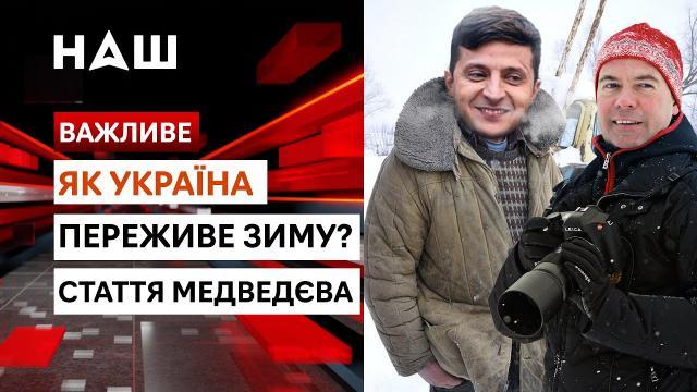 НАШ 13.10.2021. Важное. Энергетическая катастрофа. Верещук хочет стать министром обороны. Что будет с Донбассом