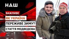 Важное. Энергетическая катастрофа. Верещук хочет стать министром обороны. Что будет с Донбассом