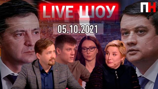 Первый Независимый 05.10.2021. LIVE ШОУ. Дианова, Василец, Землянская, Побережник