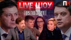 Первый Независимый. LIVE ШОУ. Дианова, Василец, Землянская, Побережник от 05.10.2021
