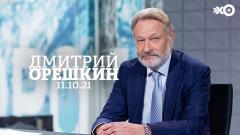 Персонально ваш. Дмитрий Орешкин от 11.10.2021
