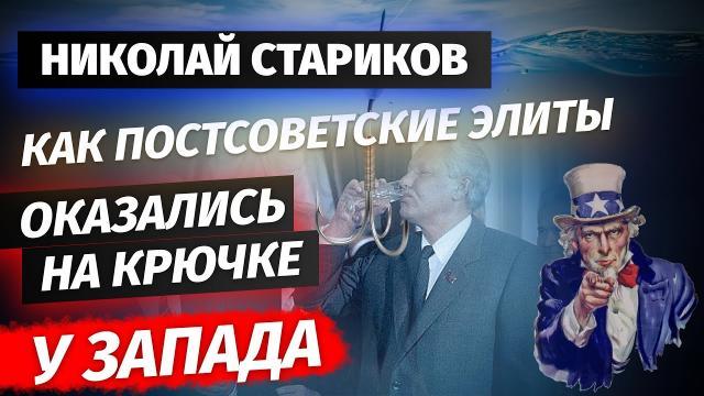 Николай Стариков 08.10.2021. Как постсоветские элиты оказались на крючке у Запада