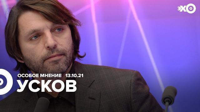 Особое мнение 13.10.2021. Николай Усков